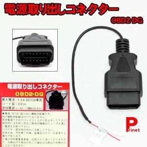 電源取り出しコネクター OBD2-DG miyako-kyoto
