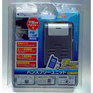 営業マン必須アイテム!携帯電話ハンズフリーユニット 3点セット|miyako-kyoto