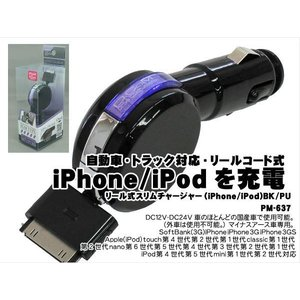 iPhone/iPod 充電器 リール式 スリムチャージャー BK/PU|miyako-kyoto