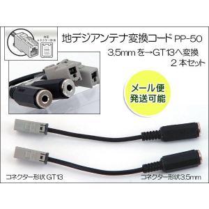 お得投函可 3.5mm→GT13 地デジアンテナ変換コード 2本セット PP-50|miyako-kyoto