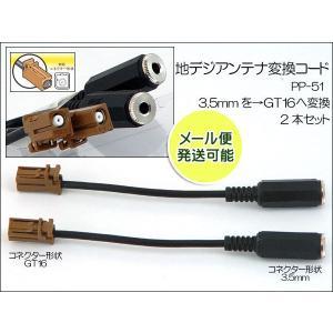 お得投函可 3.5mm→GT16地デジアンテナ変換コード 2本セット PP-51|miyako-kyoto