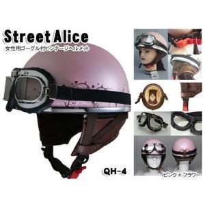 かわいいレディース用ビンテージヘルメット 半ヘル・半キャップ・バイク ハーフヘルメット ピンク×フラワー QH-4-PF|miyako-kyoto