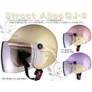かわいい レディース用 ジェットヘルメット/StreetAlice セミジェットヘルメットQJ-3|miyako-kyoto