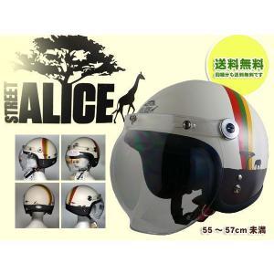 Street Alice QP-2 スモールロージェットヘルメット アフリカ|miyako-kyoto