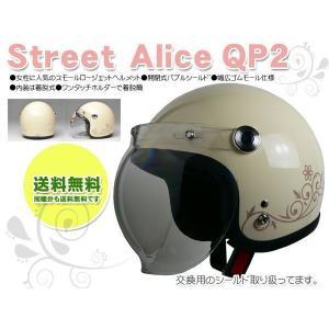 Street Alice QP-2 スモールロー ジェットヘルメット アイボリー|miyako-kyoto