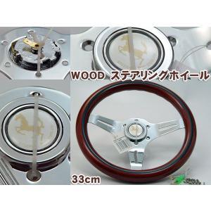 ウッド ステアリングホイール 33cm/ウッドタイプ・ブラウン/ハンドル/33Ф/330mm 常時在庫 評価を参考に|miyako-kyoto
