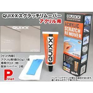 ●QUIXXスクラッチリムーバー ●アクリル用1液(50g)×1本(成分:ポリオキシエチレン・酸化ア...