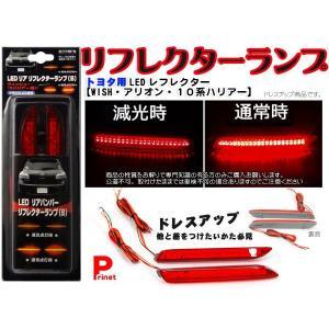 トヨタ用 LED リフレクターWISH・アリオン・10系ハリアー LED22個|miyako-kyoto