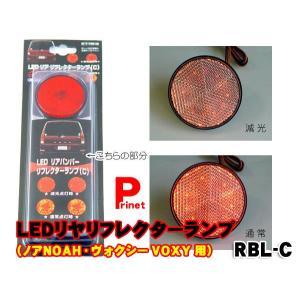 LEDリヤ用リフレクターランプ(ノアNOAH・ヴォクシーVOXY・シエンタ用) RBL-C|miyako-kyoto