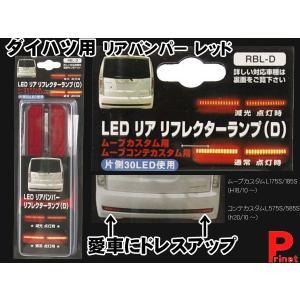 ダイハツ用ムーブカスタム/コンテカスタムリアバンパー LEDリフレクターランプ レッド (D) RBL-D-R|miyako-kyoto