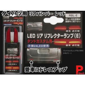 ダイハツタントカスタムリアバンパー LEDリフレクターランプ レッド (E) RBL-E-R|miyako-kyoto