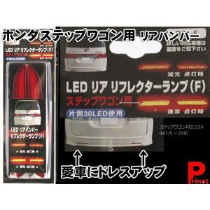 ホンダステップワゴン用 リアバンパー  LEDリフレクターランプ レッド (F) RBL-F-R|miyako-kyoto