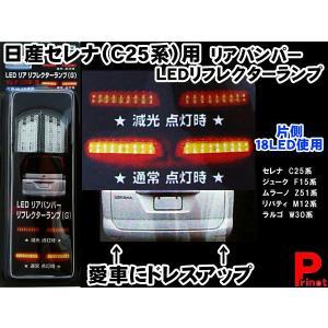 日産 セレナ/ジューク用 リアバンパー LED リフレクターランプ クリアホワイト(G) RBL-GW|miyako-kyoto