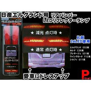 日産 エルグランド用 リアバンパー LED リフレクターランプ クリアレッド(H) RBL-H|miyako-kyoto
