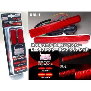 スズキ ワゴンR用 リアバンパー LED リフレクターランプ クリアレッド(I) RBL-I|miyako-kyoto