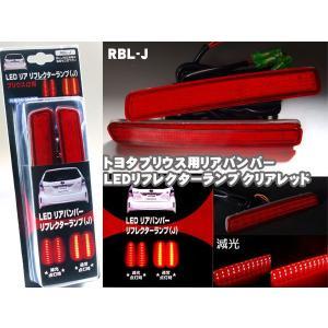 トヨタ プリウス用 リアバンパー LED リフレクターランプ クリアレッド(J) RBL-J|miyako-kyoto