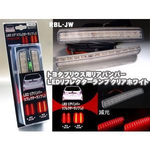 トヨタ プリウス用 リアバンパー LED リフレクターランプ クリアホワイト(J) RBL-JW|miyako-kyoto