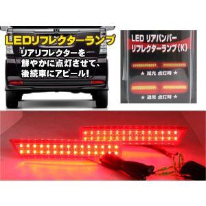 N-BOXカスタム N-WGNカスタム用 LED リア リフレクターランプ(Kタイプ) RBL-K|miyako-kyoto