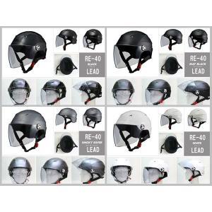 SERIO RE-40 開閉シールド付きバイク ハーフヘルメット リード工業 RE-40|miyako-kyoto