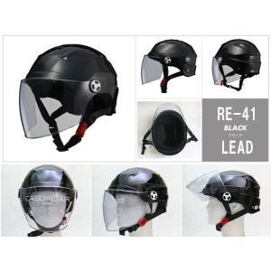 SERIO RE-41 開閉シールド付きハーフカジュアルヘルメット 軽い 約700グラム サイズLL(61〜62cm未満) RE-41-LL|miyako-kyoto