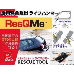 携帯キーホルダー型 ResQ-Meレスキューミー ライフハンマー車用緊急脱出 ブラック RQM miyako-kyoto