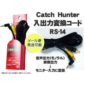 変換コード RS-14 カー用品/TV/ナビ側が3.5mmステレオジャックの場合|miyako-kyoto