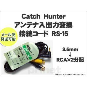 お得投函可 3.5mm→RCA×2分配アンテナ入出力変換・接続コード RS-15|miyako-kyoto