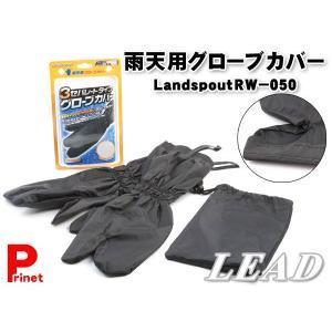 バイク用 レイングローブカバー/Landspout RW-050 グローブカバー RW-050Aブラック リード工業|miyako-kyoto