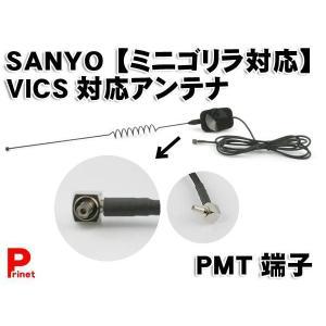 三洋ミニゴリラ対応VICS対応PMT端子アンテナ(吸盤貼付) SF-333B|miyako-kyoto