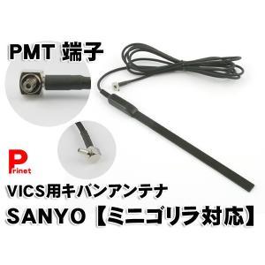 カーアンテナ 三洋ミニゴリラ対応VICS用キバンアンテナ(PMT端子) SF-433B|miyako-kyoto