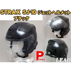インナーシールド内蔵 STRAX SJ-10 ジェットヘルメット ブラック リード工業 SJ-10-BK|miyako-kyoto