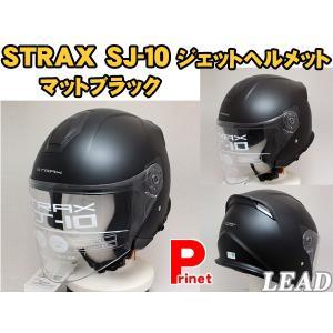 インナーシールド内蔵 STRAX SJ-10 ジェットヘルメット マットブラック リード工業 SJ-10-MBK|miyako-kyoto