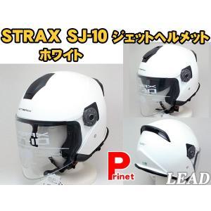 インナーシールド内蔵 STRAX SJ-10 ジェットヘルメット ホワイト リード工業 SJ-10-WH|miyako-kyoto