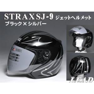 かっこいいSTRAX SJ-9 ジェットヘルメット ブラック×シルバー LLサイズ(61-62cm) SJ-9-BK-LL|miyako-kyoto