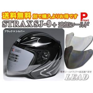 追加シールド+SJ-9ジェットヘルメット ブラック×シルバー SJ9-BK|miyako-kyoto