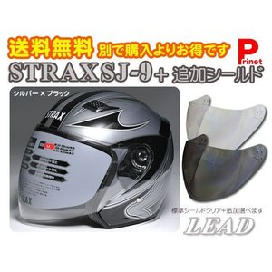 品番 SJ-9-SV-SET 品名 追加シールド+SJ-9 ジェットヘルメット シルバー×ブラック ...
