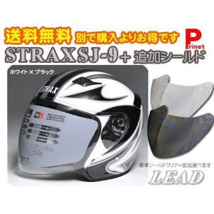 追加シールド+SJ-9 ジェットヘルメット ホワイト×ブラック|miyako-kyoto