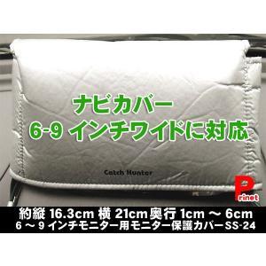 お得投函可 汎用品 TVカバー 6〜9インチ ワイドカーモニター用保護カバーポータブルナビカバー|miyako-kyoto