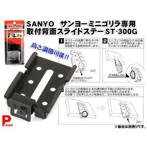 SANYOサンヨー ミニゴリラナビ用 取付背面 スライド ステー ST-300G|miyako-kyoto