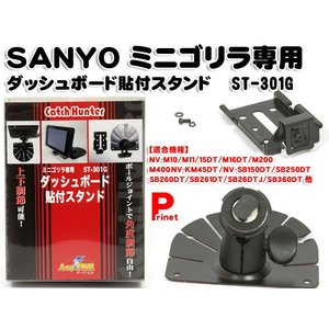 SANYO ミニゴリラ専用 ダッシュボード 貼付モニタースタンド ナビスタンド ST-301G|miyako-kyoto