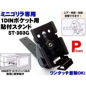 ミニゴリラ専用 1DIN ポケット用 貼付モニタースタンド カーナビスタンド ST-303G|miyako-kyoto