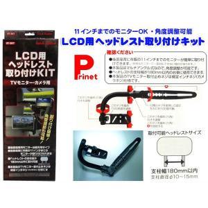 11インチOK ヘッドレスト用 モニター スタンド TVスタンド ST-307|miyako-kyoto