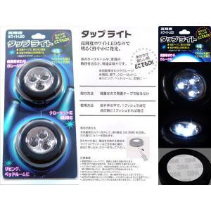 防災停電どこでも使える 電池式 タップライト LED 2個いり|miyako-kyoto
