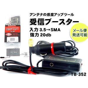 お得投函可 カーアンテナブースター/地デジブースター/ワンセグも対応 感度アップ 入力3.5mm/出力SMA|miyako-kyoto