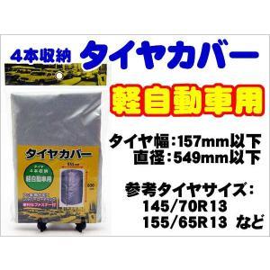 タイヤカバー 軽自動車用 Sサイズ 4本収納 / タイヤ保管 TC-01S|miyako-kyoto