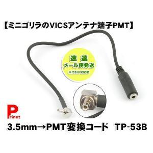 お得投函可 ミニゴリラのVICSアンテナ端子PMT3.5mm→PMT 変換コード TP-53B|miyako-kyoto