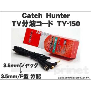送料お得 ネコポス可 3.5mm→3.5mm/F型地デジ対応 TVアンテナ分配コード ty-150_1 miyako-kyoto