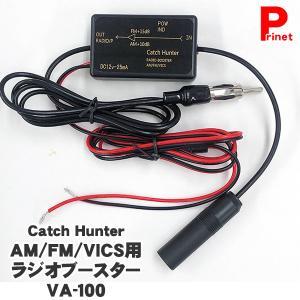 お得投函可 /カーオーディオ AM/FM・VICS用ラジオブースター  VA-100|miyako-kyoto