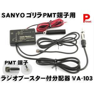 品番 VA-103 品名 PMT端子専用  ミニゴリラ等ラジオブースター付分配器  ラジオアンテナ ...