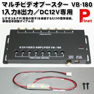1入力8分配 マルチビデオブースター 自動車用8ポート映像分配器 VB-180|miyako-kyoto